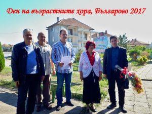 Ден на възрастните хора в град Българово