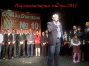 Откриване на кампанията в Бургас